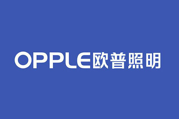 东莞市臣泽智能装备有限公司合作伙伴-欧普照明