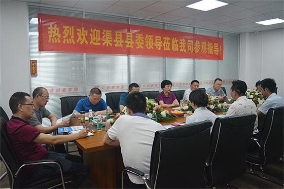 渠县县委领导莅临东莞市臣泽智能装备有限公司