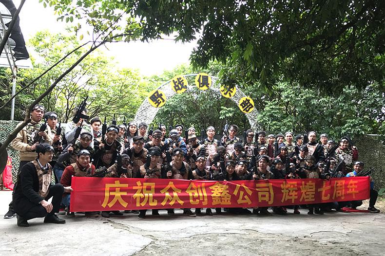庆祝臣泽母公司众创鑫集团成立七周年户外活动