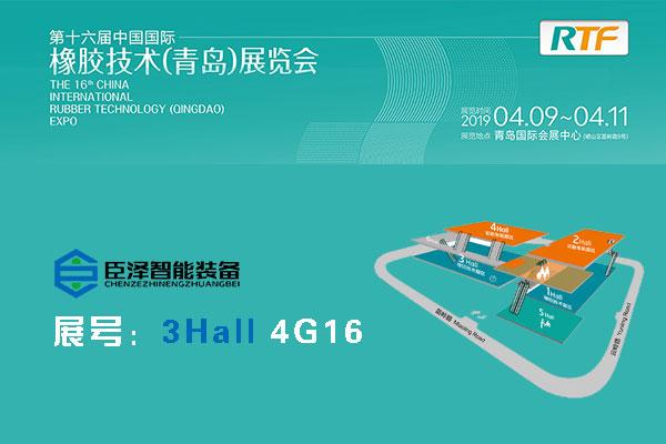臣泽智能参加2019第16届中国国际橡胶技术展