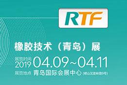 2019第16届中国国际橡胶技术展览会将在青岛举行