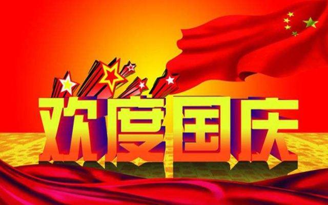 <strong>臣泽智能装备2019年国庆节放假通知</strong>
